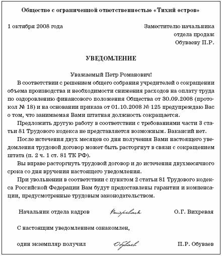 отчет преддипломной как правильно написать заявление на увольнение по сокращению автомобилей рук